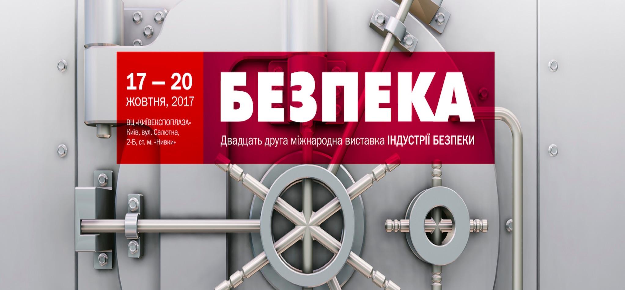 БЕЗПЕКА Security Industry 2017
